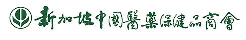 新加坡中国医药保健品商会 Logo